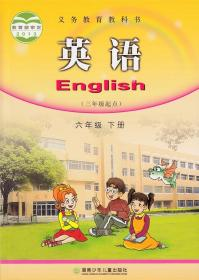 学生用书正版2020小学英语6六年级下册湘教版湖南少年儿童出版社