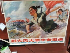 文革1开宣传画:到大风大浪中去锻炼