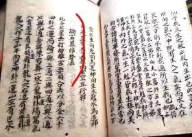 正宗江西赣州三僚杨公三元地理秘诀