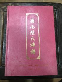 岭南陆氏族谱 续集
