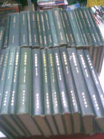 中国植物志(16开精装33分册合售)