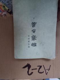 铸雪齐抄本;聊斋志异【上下】
