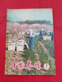中国养蜂1980年第2期