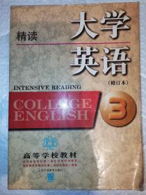 大学英语精读第三册
