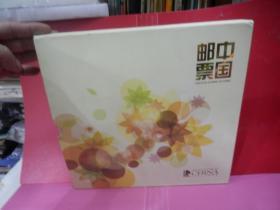 2011年中国邮票年册总公司形象册含全年邮票小型张(含2011中国邮票电子年集光盘)