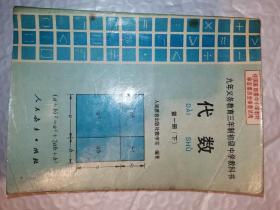 初中代数课本第一册下,老课本