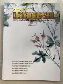 2019中连拍秋季刊(拍卖图录之六)