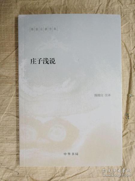 庄子浅说(陈鼓应著作集)