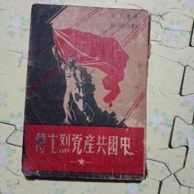 中国共产党烈士传
