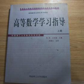 高等数学学习指导(上)/高等数学立体化系列教材