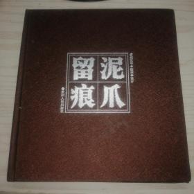泥爪留痕:张世申绘画、设计 作者签名本