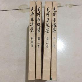 毛泽东选集[1-4卷}1991年版