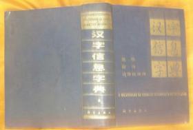汉字信息字典【精装】