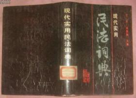 现代实用民法词典(88年一版一印)