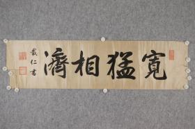 回流字画 回流书画 印刷品 资料 载仁亲王(1865—1945)日本皇族,将领。伏见宫邦家亲王的第十六子。书法【宽猛相济】一幅 板绫  日本回流字画 日本回流书画