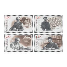 2020-20 中国现代科学家(八)邮票 套票