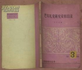 巴尔扎克研究资料目录—图书馆学小丛书第3辑