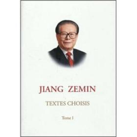江泽民文选:第1卷:TomeⅠ 江泽民, 中共中央马克思恩格斯列宁斯大