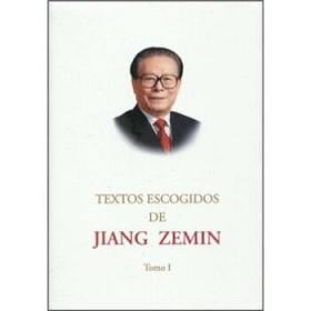 江泽民文选:第1卷:TomoⅠ 江泽民, 中共中央马克思恩格斯列宁斯大