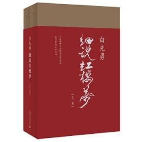 白先勇细说红楼梦(荣获2017年度大众喜爱的50种图书)。。。