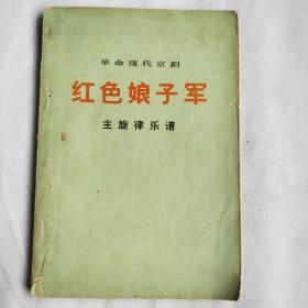 革命现代京剧《红色娘子军》主旋律乐谱