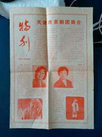 天津京剧团特刊,1981年