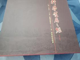 广州九五十五发展成就和十一五规划纪念邮册