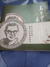 万里云天万里路 铁杆中医邓铁涛