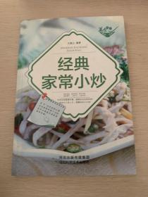 美食天下:经典家常小炒(四色铜版)