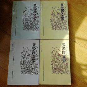 张爱玲文集(1234全)