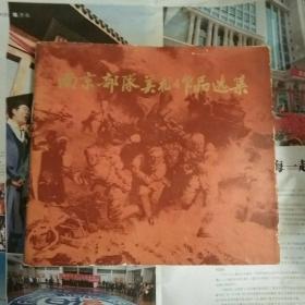 南京部队美术作品选集