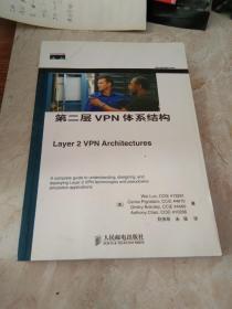 第二层VPN体系结构
