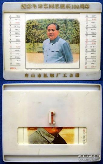 紀念毛澤東同志誕辰100周年(1993臺歷)