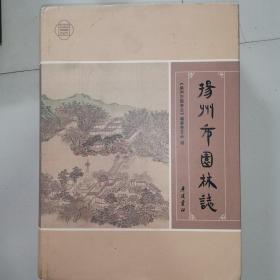 扬州市园林志