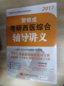 贺银成2017考研西医综合辅导讲义(附光盘)