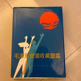 毛泽东像章收藏图鉴