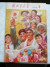 解放军画报1975年第3期
