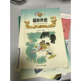儒林外史故事
