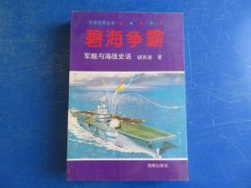 碧海争霸-军舰与海战史话