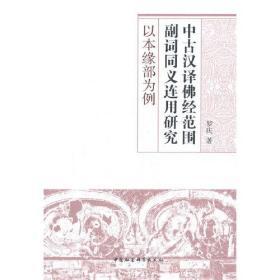 中古汉译佛经范围副词同义连用研究-(以本缘部为例)