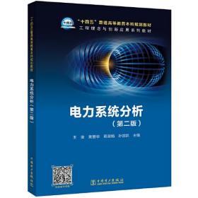 电力系统分析第二版