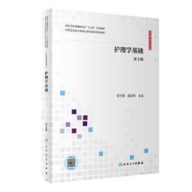 护理学基础(第2版/应用技能型规划教材/配增值)