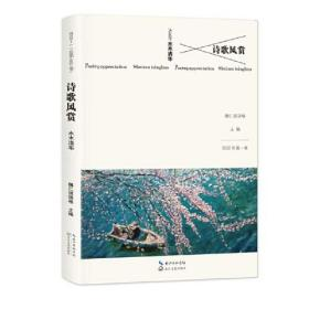 诗歌风赏·水木清华 9787570216499长江文艺娜仁琪琪格