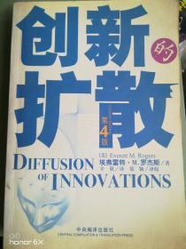创新的扩散H