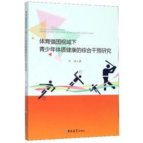 体育强国视域下青少年体质健康的综合干预研究