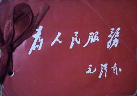 无锡减震器厂1970年产品样本目录:内有红字最高指示44首(文革版64开本)