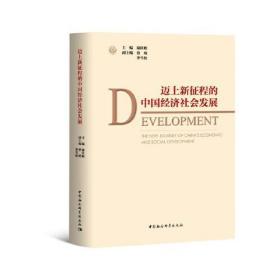迈上新征程的中国经济社会发展