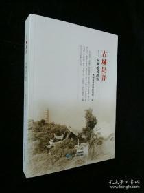 古城足音—安顺地名故事