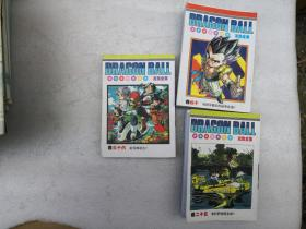 【怀旧动漫】龙珠全集 卷25,36,40(3本合售)