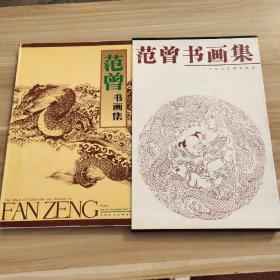 范曾书画集(精装8开,1988年一版一印) 带外盒